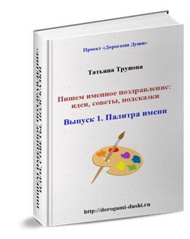 Электронная книга «Пишем именное поздравление: идеи, советы, подсказки»